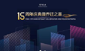 2019年01月18日 HMA 15周年庆典暨乔迁之喜活动圆满落幕!