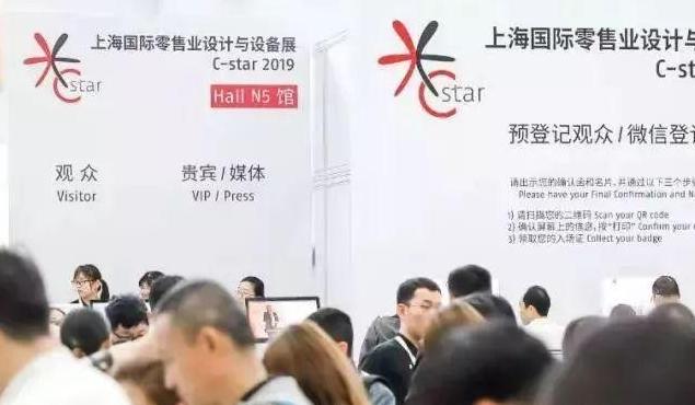2019年4月25日 HMA 出展C-star2019上海国际零售业设计与设备展
