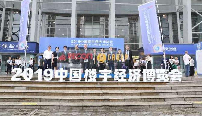 2019年6月18日HMA受邀参加2019中国楼宇经济全球合作大会