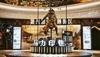 杭州大悦城「马力印巷•スチームパンク」主题区闪耀登场