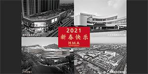 2021年春节 HMA祝您新春快乐